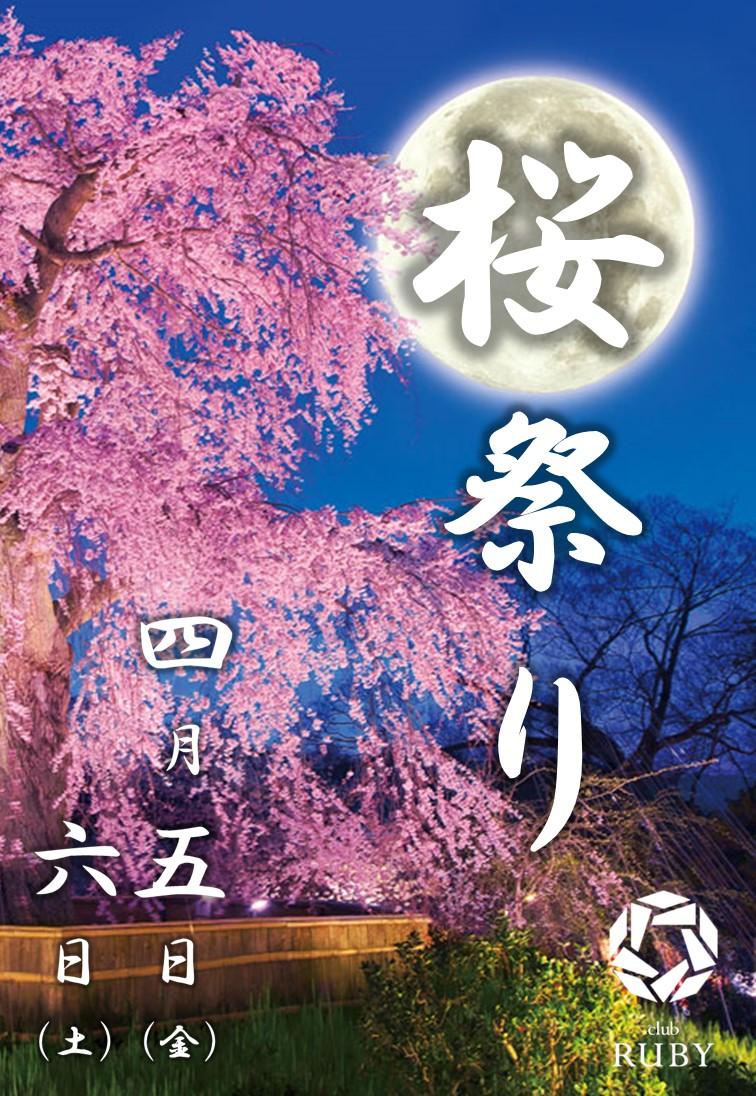 桜祭り2019RUBYjpg.jpg