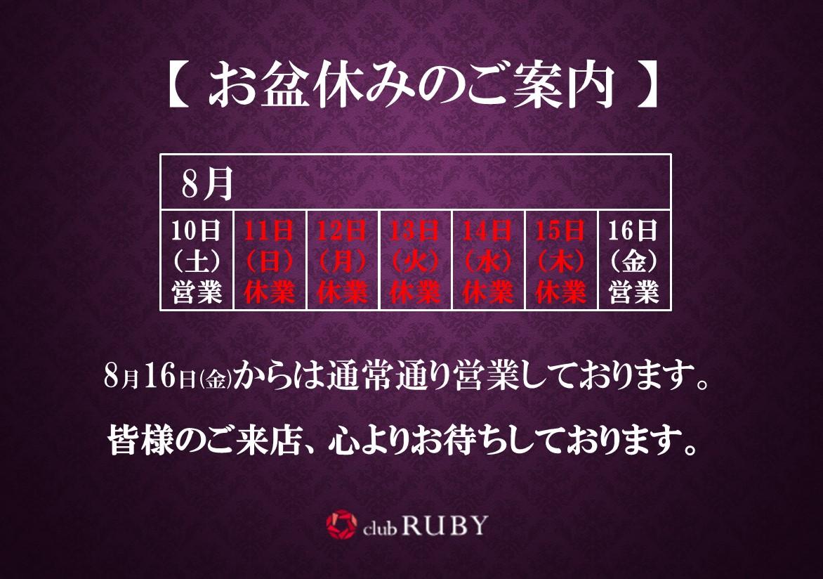 RUBYお盆休みJPEG.jpg