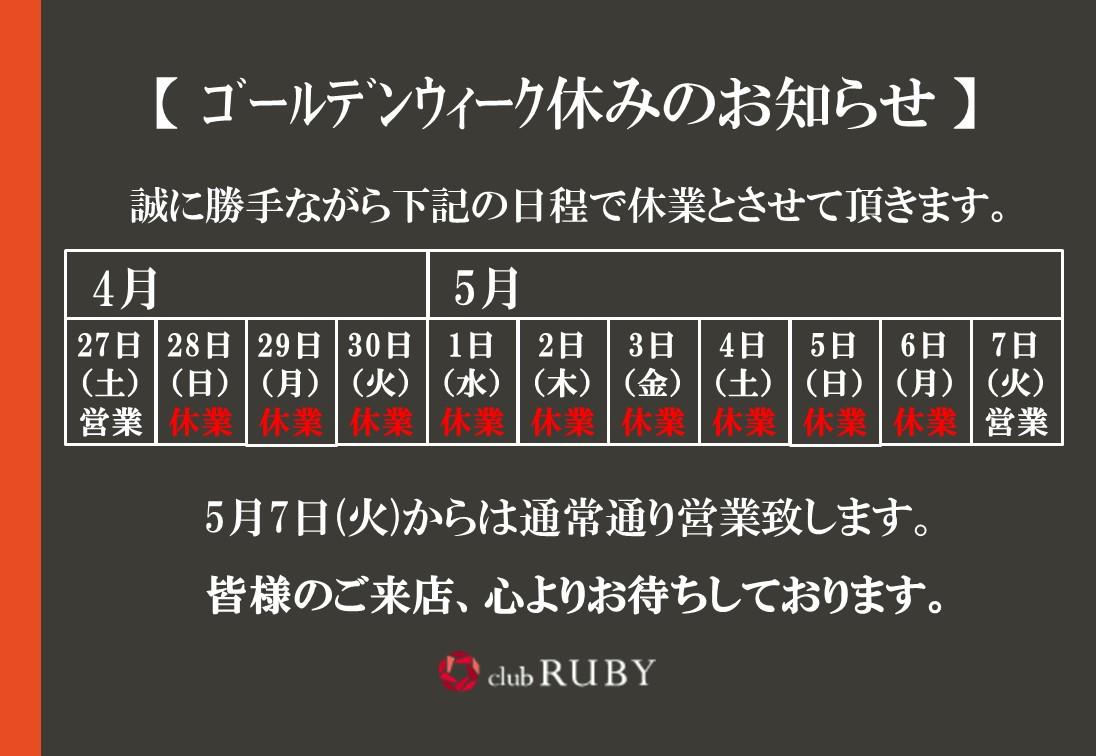 RUBY,GW2019jpg.jpg