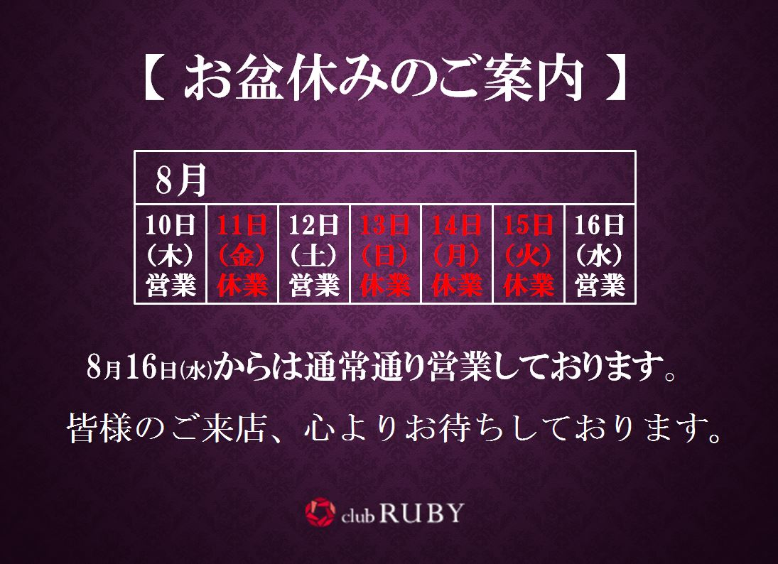 ruby170731.JPG