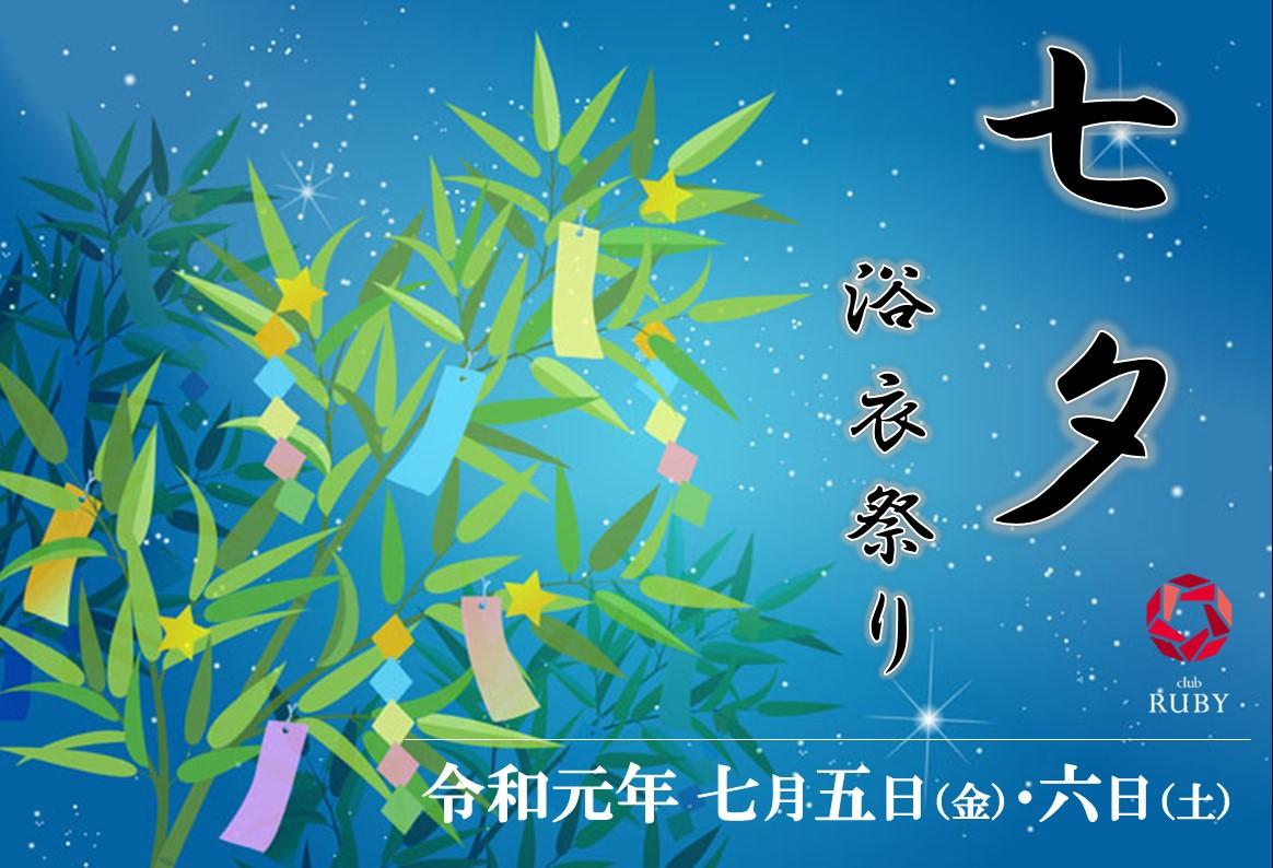 tanabata2019RUBY.jpg